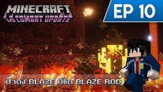 Minecraft (1.9) - ฝ่าดง Blaze พิชิต Blaze Rod EP.10