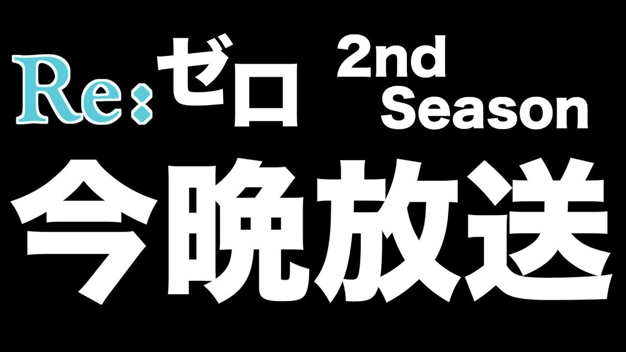 【Re:ゼロ 2nd season 放送記念】放送前の緊急白鯨攻略戦 #329