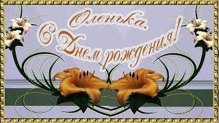 С днем рождения Ольга. Красивое поздравление.