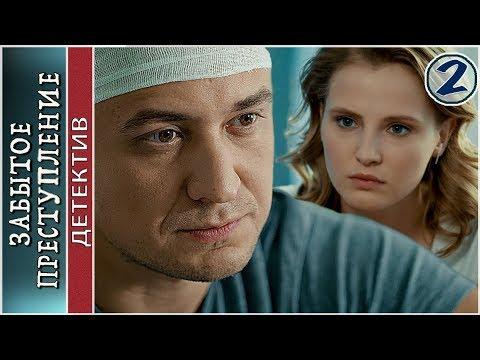Забытое преступление (2018). 2 серия. детектив, премьера.