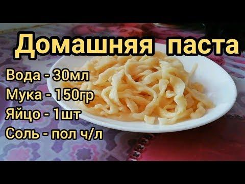 Как приготовить домашние макароны! Как приготовить вкусную домашнюю пасту!