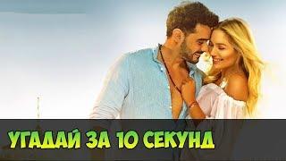 Угадай Турецкий сериал за 10 секунд  часть 2