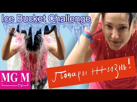 Ice bucket challenge для подари жизнь от marina mgm