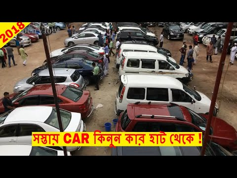 Second Hand Car Cheap Price In Bd 2018 🚙 Dhaka Car Haat Buy & Sell 🚗 NabenVlogs