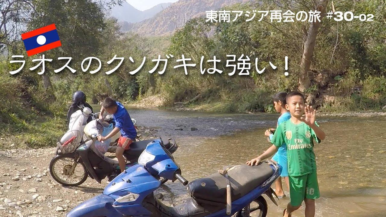 東南アジア再会の旅 #30-02 素朴なラオスの子供たち