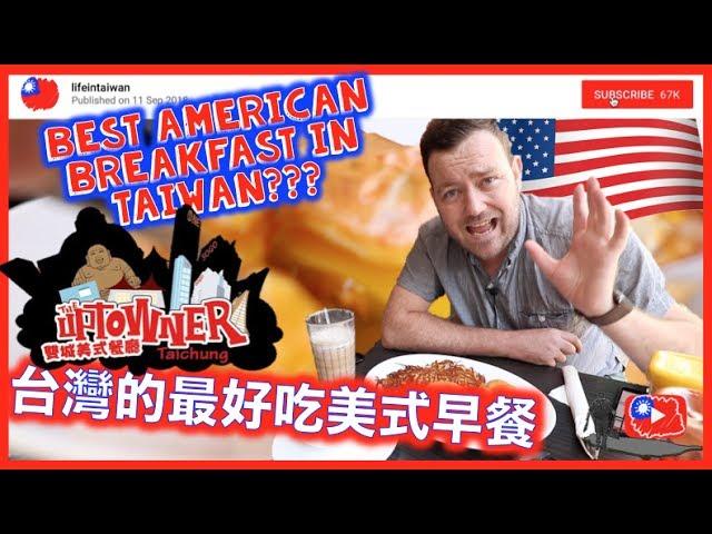 台灣的最好吃美式早餐 ! Best AMERICAN Breakfast in TAIWAN???