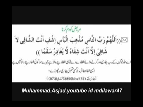Dua Shifa Sahih Bukhari 5742 Sahih Muslim 2186 YouTube