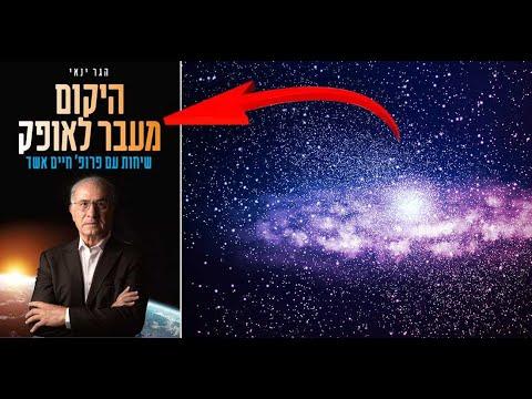 ExDirector De Seguridad Espacial Israelí Afirma Que Los Extraterrestres Están Entre Nosotros...?