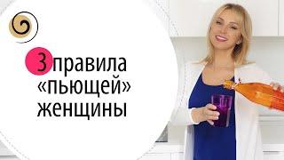постер к видео Как пить воду для омоложения