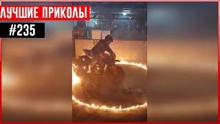 ЛУЧШИЕ ПРИКОЛЫ 2018 ЯНВАРЬ   Лучшая Подборка Приколов