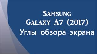 Samsung Galaxy A7 (2017) углы обзора экрана
