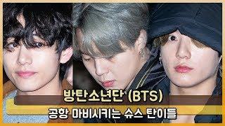 방탄소년단(BTS) 공항 마비시키는 슈스 탄이들 [WD영상]