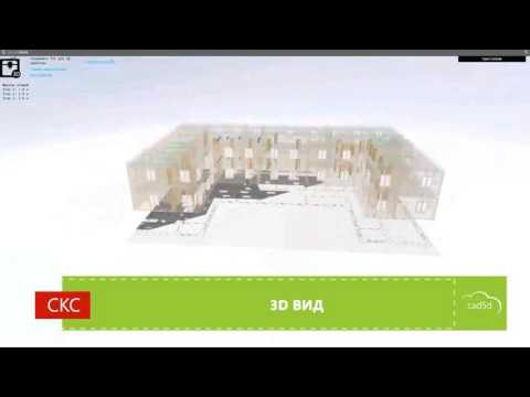 CAD5D. Как спроектировать  СКС. Проектирование СКС.