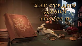 ХАР СУВДНЫ ДОМОГ EP-4 | Sea of Thieves | @Alienx Mongolia @Улаан Gamer @cbRa