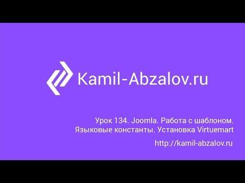 Урок 134. Joomla. Работа с шаблоном. Языковые константы. Установка Virtuemart