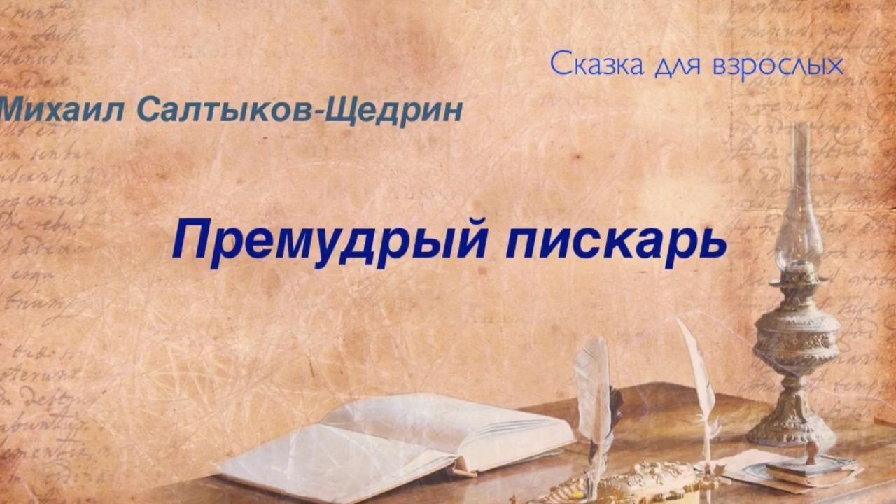 Премудрый пискарь. Сатирическая сказка. М. Салтыков-Щедрин ...