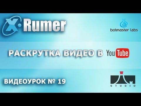Хрумер  Раскрутка канала или видео в YouTube   Видеоурок №19