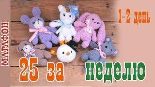 ПЛАН НА НЕДЕЛЮ. 25 игрушек за неделю. День 1-2