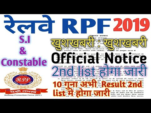 RPF (SI & Constable ) 2nd list (10 times) होगा जारी Official Notice 2019