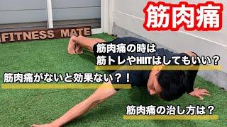 【筋肉痛】筋肉痛がある時にHIITや筋トレはすべき?筋肉痛がこないと筋トレの効果がない?!筋肉痛の治し方。
