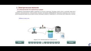 8 кл.  Электрический ток в различных средах