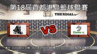 Publication Date: 2020-01-16 | Video Title: 第18屆首都港島籃球聯賽 -  達摩 vs 滿貫長洲