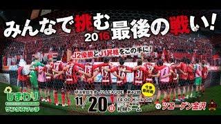 【2016コンサドーレ】札幌ドームへ駆けつけろ!最終節 J1昇格&J2優勝目指して煽り動画!! thumbnail