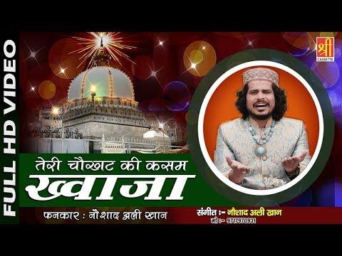 तेरी चोखट की क़सम ख्वाजा  (Noushad Ali Khan) | Superhit Qawwali 2018 | Khwaja Garib Nawaz (R.A)