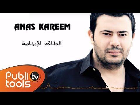 أنس كريم - الطاقة الإيجابية   Anas Kareem - alta2a alijabeyh