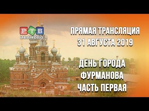 День города. Фурманов. Часть 1