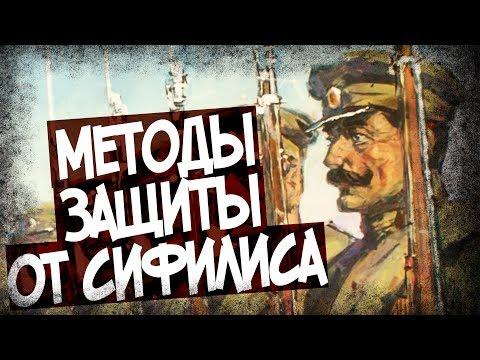 Сифилис в Русской Императорской Армии -  Как От Него Защищались?