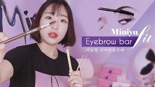 [눈썹왁싱 ASMR] 미뉴피트 브로우바ㅣMiniyu Eyebrow Bar Role Playㅣ감각놀이영상