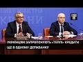 Українцям запропонують теплі кредити ще в одному держбанку mp3