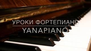 ФОРТЕПИАНО ДЛЯ НАЧИНАЮЩИХ/УРОКИ ПИАНИНО/Как играть мелодию ГУСИ?