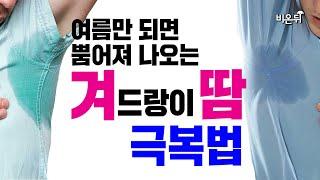 '여름, 겨드랑이 땀' 고민 타파! (크…