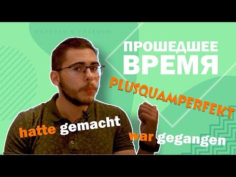 Урок немецкого языка #35. Прошедшее время Plusquamperfekt в немецком языке.
