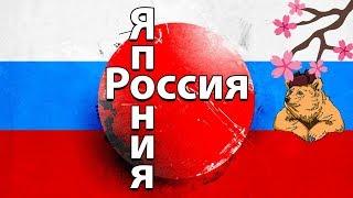 Стереотипы о ЯПОНИИ и РОССИИ. Почему РУССКИЕ и ЯПОНЦЫ НЕ ПОНИМАЮТ друг друга