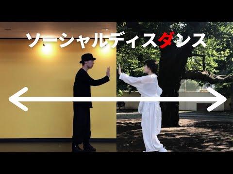 『ソーシャルディスダンス』 〜神奈川「バーチャル開放区』出展作品〜