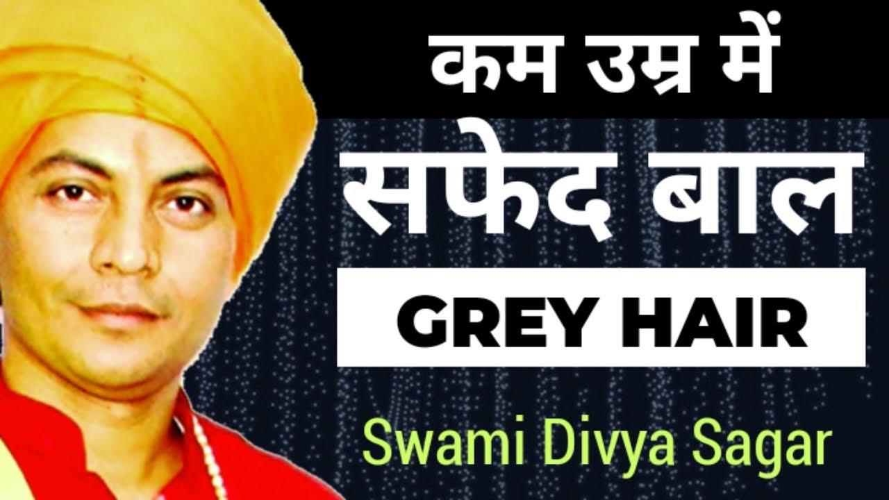 #GreyHair #SwamiDivyaSagar #Yoga_Naturopathy   कमउम्रमेंबालोंकोसफ़ेदहोनेसेकैसेरोकें