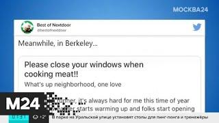 В США веган пожаловался на запах мяса из окон соседей - Москва 24