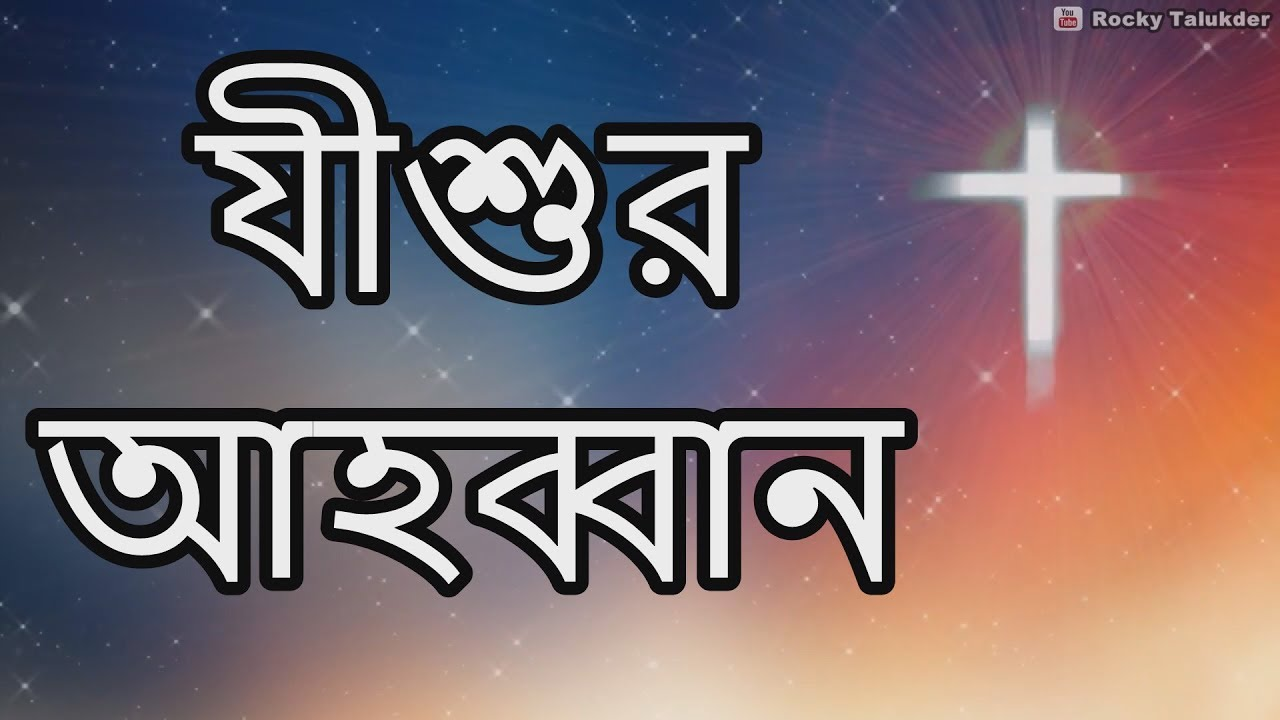 যীশুর আহব্বান Jesus Calls Bengali Gospel Video By Rocky Talukder