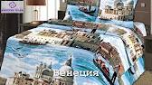 Красивое, хорошее качественное постельное белье для дома почтой от. Каталог интернет магазина постельного белья rocu в москве с доставкой.
