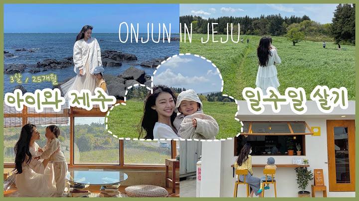 육아브이로그 :) 아이와 제주살이 🍊 아이와 제주여행 갈 만한 곳, 여행 코스 ㅣ 3살아기 , 25개월아기