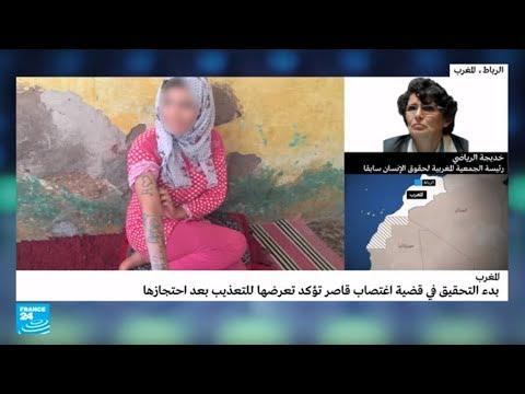 انطلاق محاكمة المتهمين في قضية احتجاز واغتصاب الفتاة القاصر خديجة في المغرب