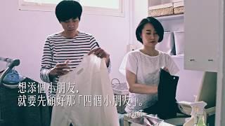 【經濟美學】夫妻篇-2018全聯福利中心