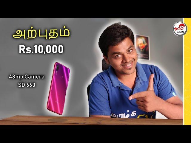 Redmi Note 7   48MP + SD660   Rs.10,000  🔥🔥🔥   Tamil Tech