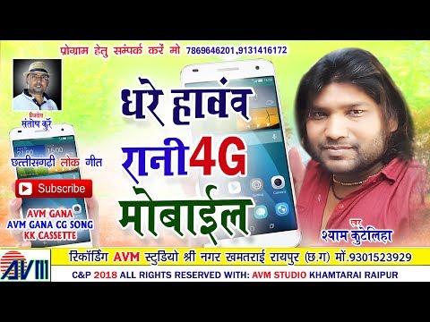 श्याम कुटेलिहा-Cg Song-Dhare Hawnw Rani 4G Mobile-Shyam Kuteliha-New Chhattisgarhi Geet Video 2018