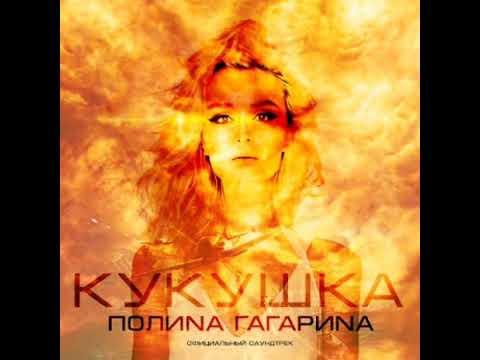 "Полина Гагарина - Кукушка (OST ""Битва за Севастополь"")"