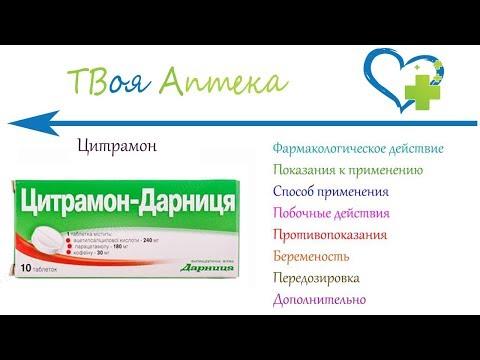 Цитрамон таблетки - показания (видео инструкция) описание, отзывы