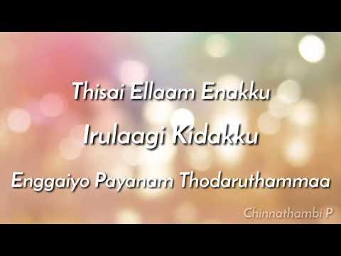 Nizhalinai Nijamum | Raam | Tamil WhatsApp Status